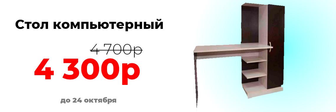 "Стол компьютерный ""1Н"" 1,45м"