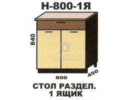 """Н800-1Я Стол разделочный 1-ящик """"Шимо"""". Производитель - Эра"""