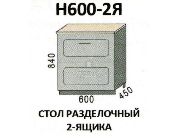 """Н600-2Я Стол разделочный 2-ящика """"Агава"""". Производитель - Эра"""