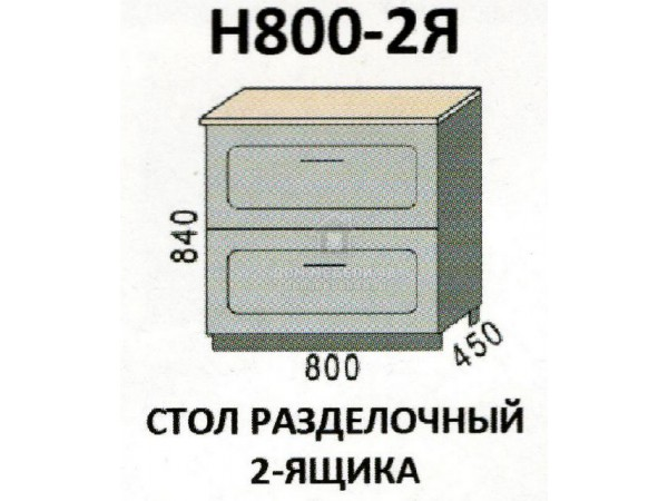 """Н800-2Я Стол разделочный 2-ящика """"Агава"""". Производитель - Эра"""