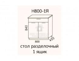 """Н800-1Я Стол разделочный 1 ящик """"Эра"""". Производитель - Эра"""