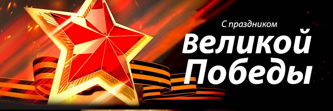 С праздником: Великой Победы!