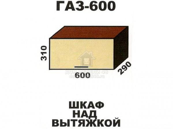 """ГАЗ-600 Шкаф над вытяжкой """"Шимо"""". Производитель - Эра"""