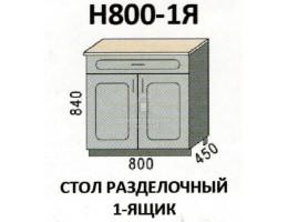 """Н800-1Я Стол разделочный 1-ящик """"Агава"""". Производитель - Эра"""