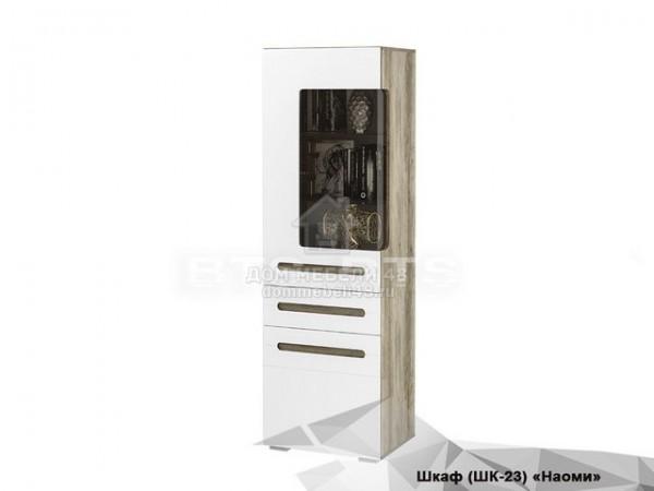 """Шкаф-витрина """"Наоми"""" (ШК-23) 0,6м МДФ производитель: БТС"""