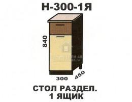 """Н300-1Я Стол разделочный 1-ящик """"Шимо"""". Производитель - Эра"""