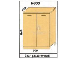 """Н600 Стол разделочный """"Лора"""". Производитель - Эра"""