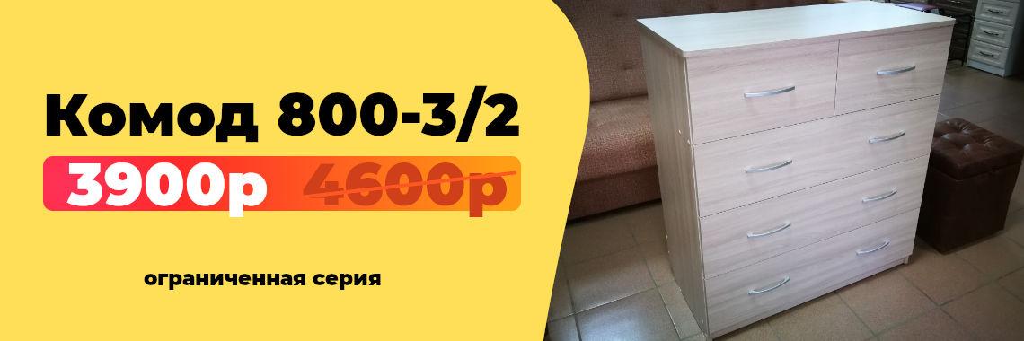 Комод 800-3/2 (Бодега/ЯШС)