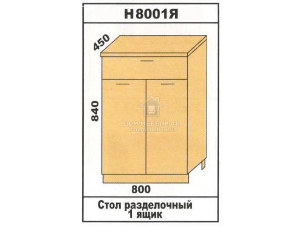 """Н800-1Я Стол разделочный 1 ящик """"Лора"""". Производитель - Эра"""