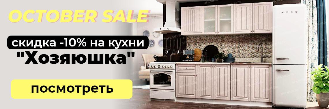 Кухни хозяюшка -10% в интернет-магазине ДОМ МЕБЕЛИ 48