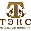 ТЭКС — Мебельная компания г. Пенза