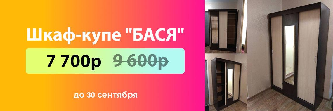 Скидка на шкаф-купе Бася в ДОМ МЕБЕЛИ 48