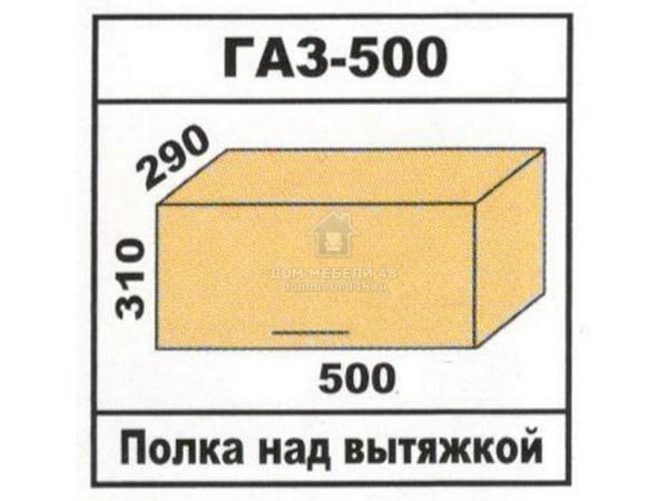 """ГАЗ-500 Полка над вытяжкой """"Лора"""". Производитель - Эра"""