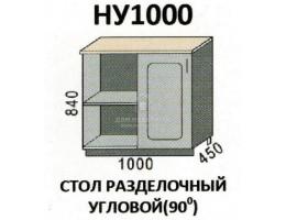 """НУ1000 Стол разделочный угловой (90 градусов) """"Агава"""". Производитель - Эра"""