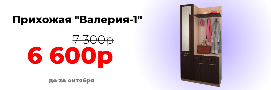 "Прихожая ""Валерия-1"" 0,95м ЛДСП"
