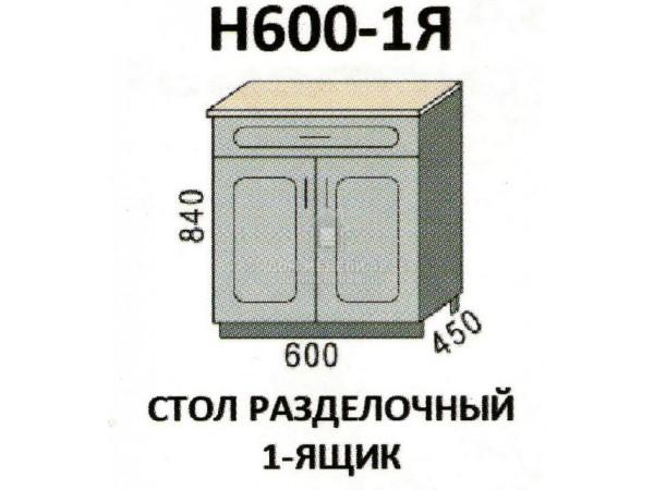 """Н600-1Я Стол разделочный 1-ящик """"Агава"""". Производитель - Эра"""
