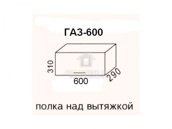 """ГАЗ-600 Полка над вытяжкой  """"Эра"""". Производитель - Эра"""