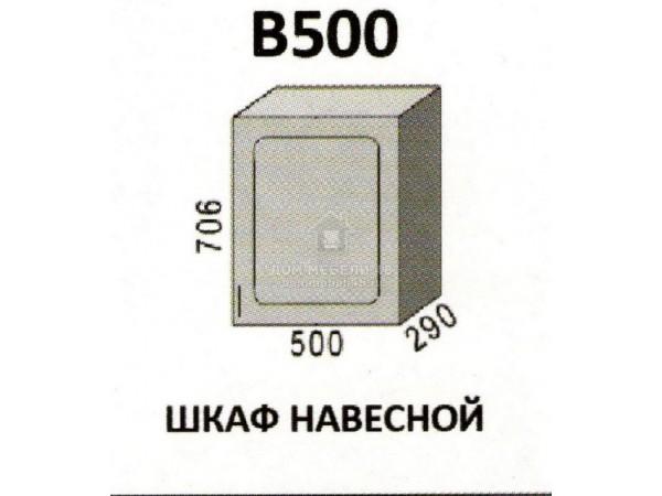 """В500 Шкаф навесной """"Агава"""". Производитель - Эра"""