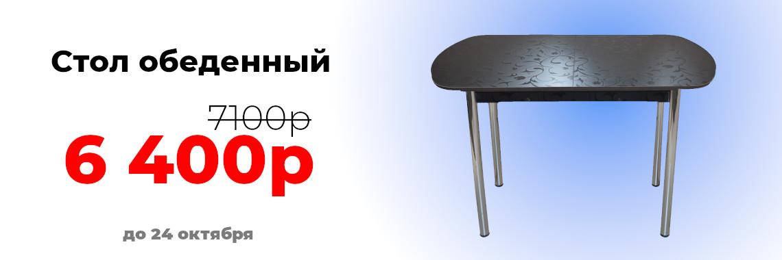 """Стол """"Европейский"""" раздвижной"""""""