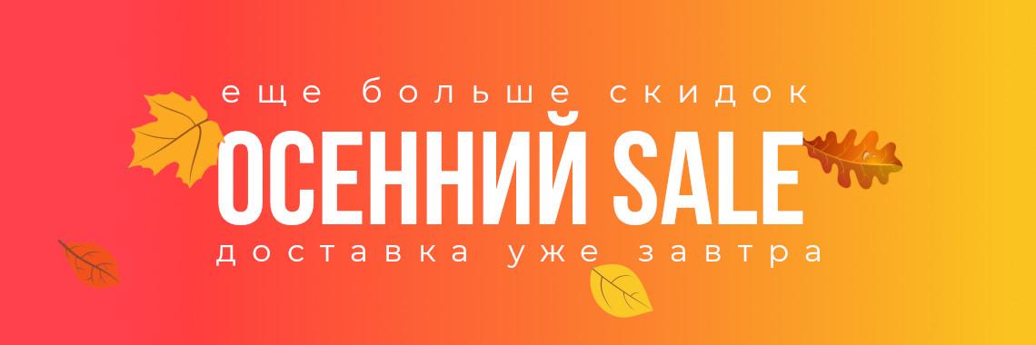 October sale до 31 октября в интернет-магазине ДОМ МЕБЕЛИ 48