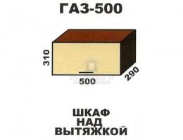 """ГАЗ-500 Шкаф над вытяжкой """"Шимо"""". Производитель - Эра"""