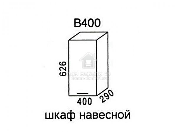 """В400 Шкаф навесной """"Мальва"""". Производитель - Эра"""
