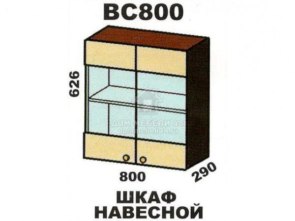 """ВС800 Шкаф навесной стекло """"Шимо"""". Производитель - Эра"""