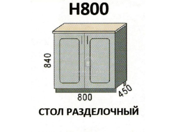 """Н800 Стол разделочный """"Агава"""". Производитель - Эра"""