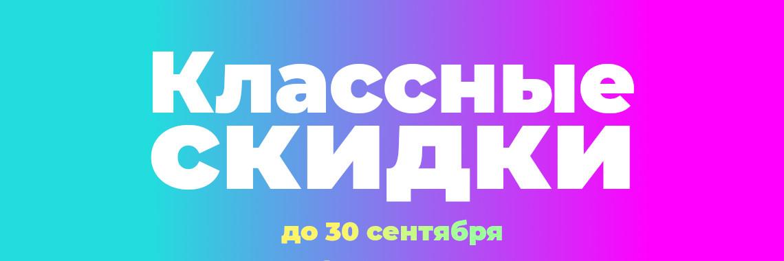 Классные-скидки до 30 сентября в интернет-магазине ДОМ МЕБЕЛИ 48