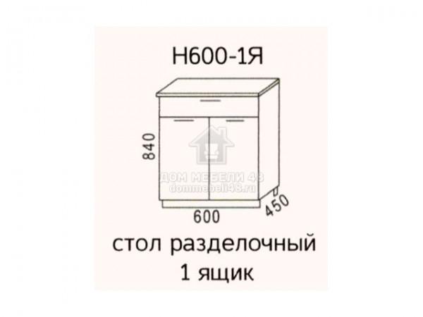 """Н600-1Я Стол разделочный 1 ящик """"Эра"""". Производитель - Эра"""
