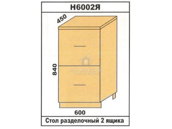 """Н600-2Я Стол разделочный 2 ящика """"Лора"""". Производитель - Эра"""