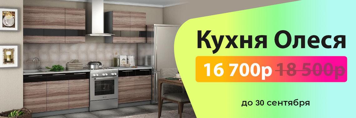 Скидка на кухню Олеся в ДОМ МЕБЕЛИ 48