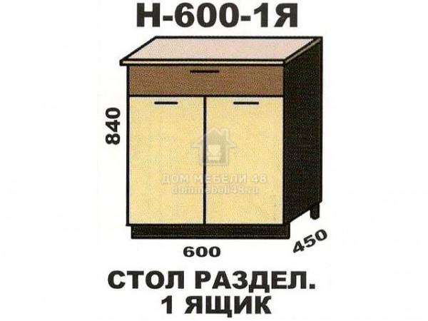 """Н600-1Я Стол разделочный 1-ящик """"Шимо"""". Производитель - Эра"""