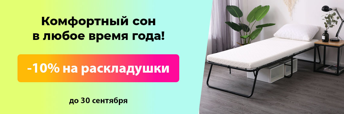Акция на раскладушки в интернет-магазине ДОМ МЕБЕЛИ 48