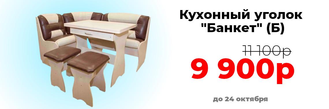 """Кухонный уголок """"Банкет"""" (Б) 1,6х1,2м ЛДСП"""