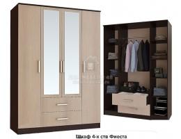 "Шкаф 4-х створчатый"" Фиеста"" 1,6м"