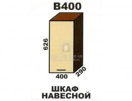 """В400 Шкаф навесной """"Шимо"""". Производитель - Эра"""