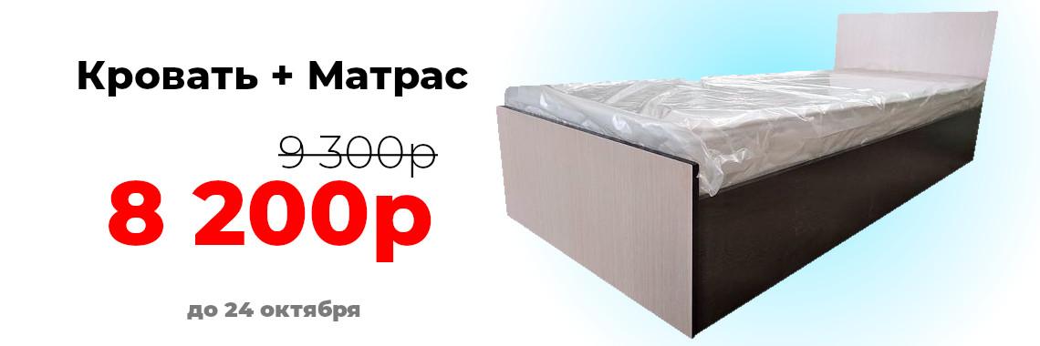 """Кровать """"Стандарт-1"""" 0,9м ЛДСП + Матрас"""