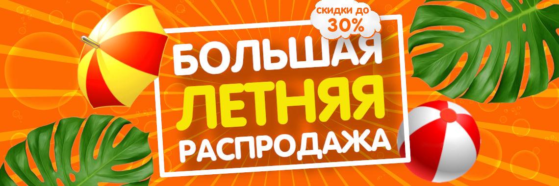 Большая летняя распродажа в интернет-магазине ДОМ МЕБЕЛИ 48