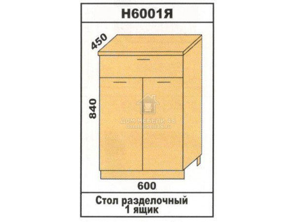 """Н600-1Я Стол разделочный 1 ящик """"Лора"""". Производитель - Эра"""
