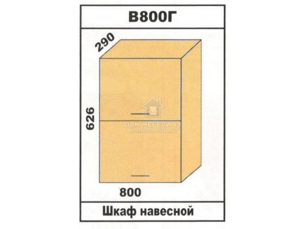 """В800Г Шкаф навесной """"Лора"""". Производитель - Эра"""
