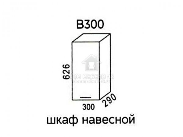 """В300 Шкаф навесной """"Мальва"""". Производитель - Эра"""
