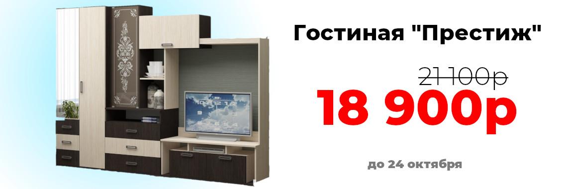 """Гостиная """"Престиж"""" 2,8м ЛДСП"""