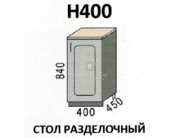 """Н400 Стол разделочный """"Агава"""". Производитель - Эра"""