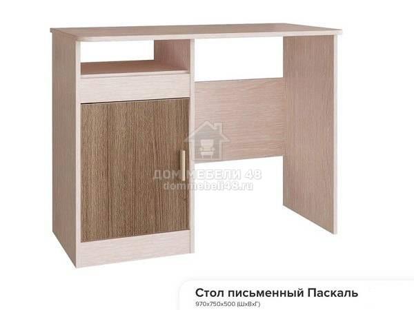Письменный стол Паскаль