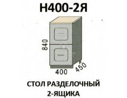 """Н400-2Я Стол разделочный 2-ящика """"Агава"""". Производитель - Эра"""