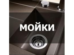 Кухонные мойки из искусственного камня и нержавеющей стали недорого в Липецке!
